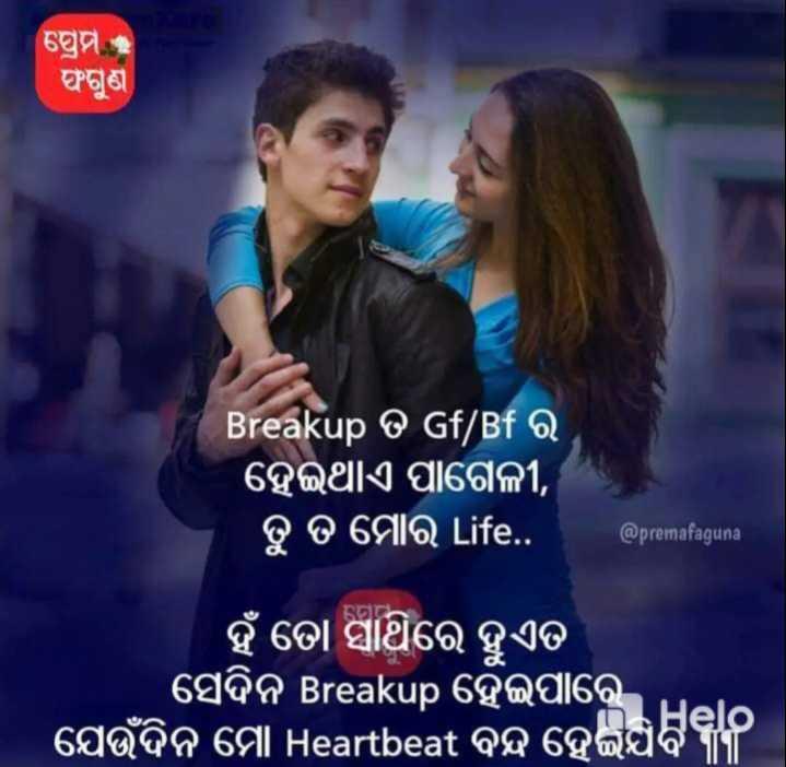 💔ପ୍ରେମ ବିରହ - ପ୍ରେମ ଓ ଫଗୁଣ Breakup ତ Gf / Bf ର ହେଇଥାଏ ପାଗେଳୀ , ତୁ ତ ମୋର Life . . @ premafaguna ହଁ ତୋ ସାଥିରେ ହୁଏତ । ' ସେଦିନ Breakup ହେଇପାରେ . ' ଯେଉଁଦିନ ମୋ Heartbeat ବନ୍ଦ ହେଇଯିବ - ShareChat