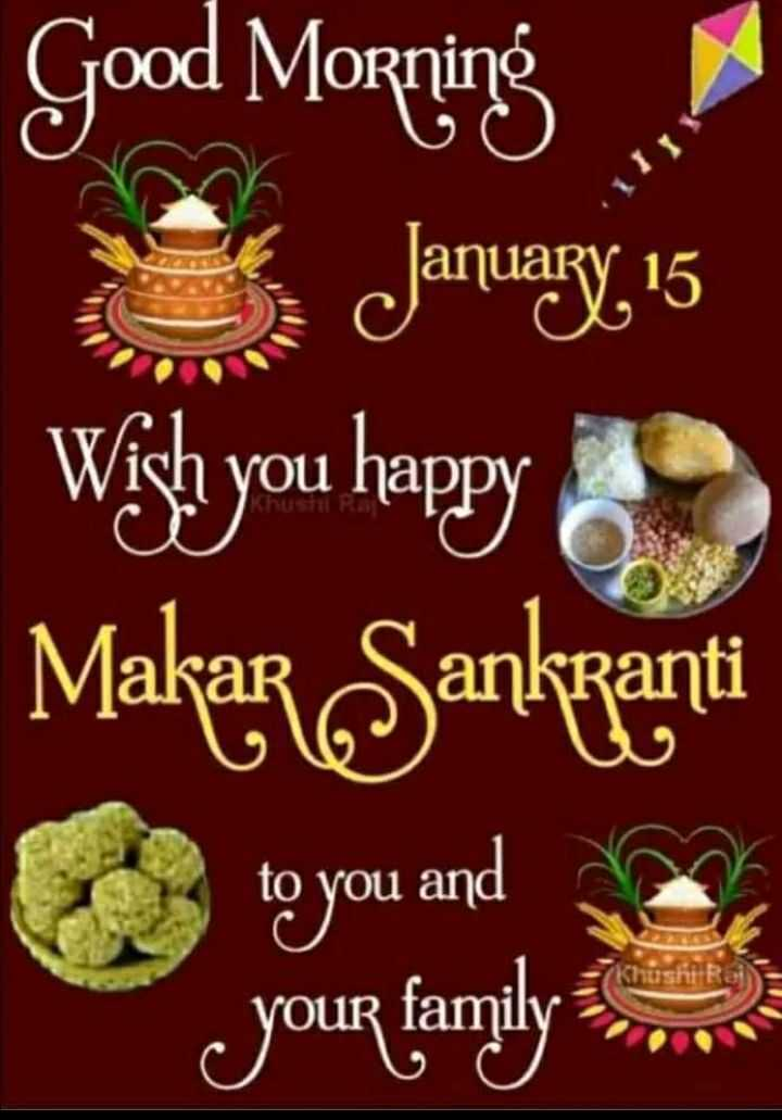 🌞ମକର ସଂକ୍ରାନ୍ତି - ODV Good Morning January , 15 Wish you happy Makar Sankganti to you and your family - ShareChat
