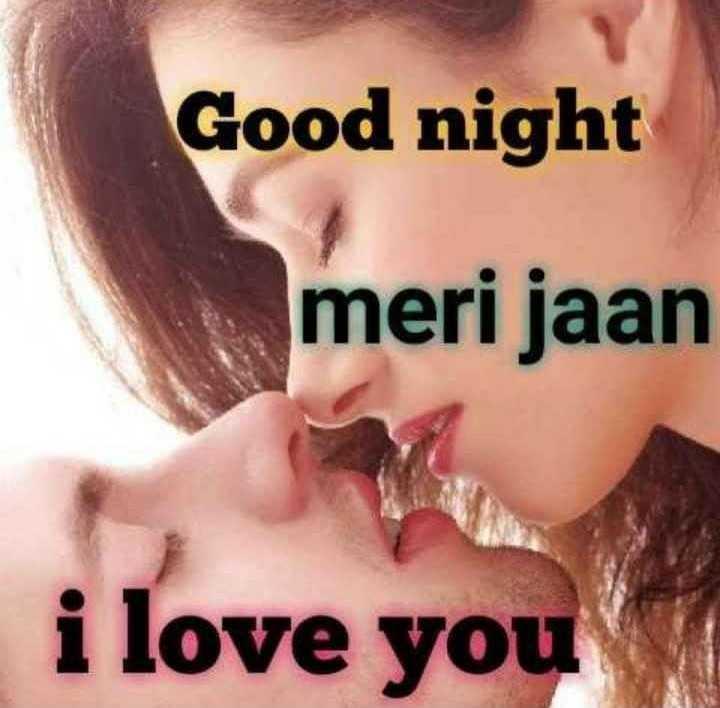 💏ରୋମାଣ୍ଟିକ ଫୋଟୋ - Good night meri jaan i love you - ShareChat