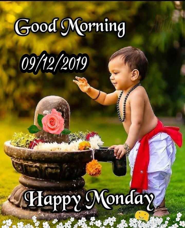 🌞ସୁପ୍ରଭାତ - Good Morning 09 / 12 / 2019 V90550 Happy Monday - ShareChat