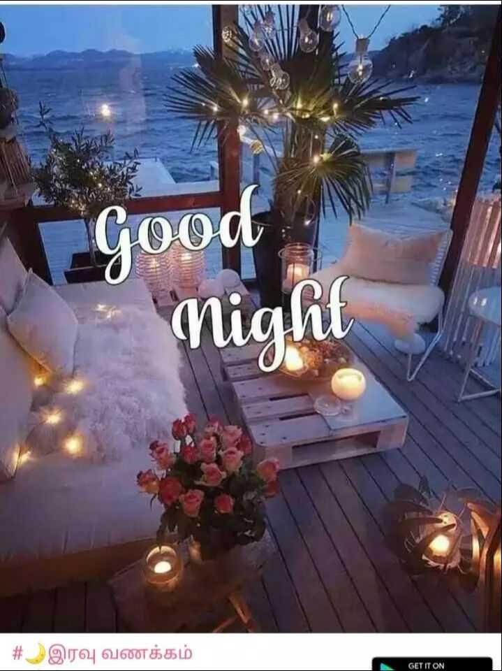 🌙இரவு வணக்கம் - Good Night # இரவு வணக்கம் GET IT ON - ShareChat