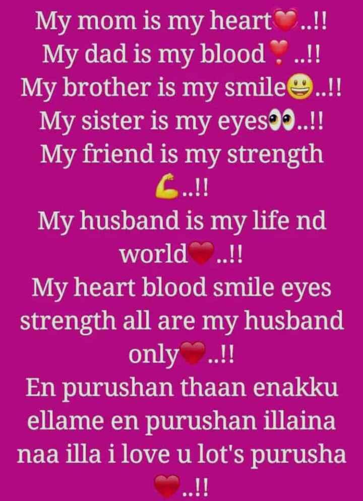 👪என் பெற்றோர் - My mom is my heart . . ! ! My dad is my blood , . . ! ! My brother is my smile . . ! ! My sister is my eyesoo . . ! ! My friend is my strength 6 . . ! ! My husband is my life nd world . . ! ! My heart blood smile eyes strength all are my husband only . . ! ! En purushan thaan enakku ellame en purushan illaina naa illa i love u lot ' s purusha . . ! ! - ShareChat
