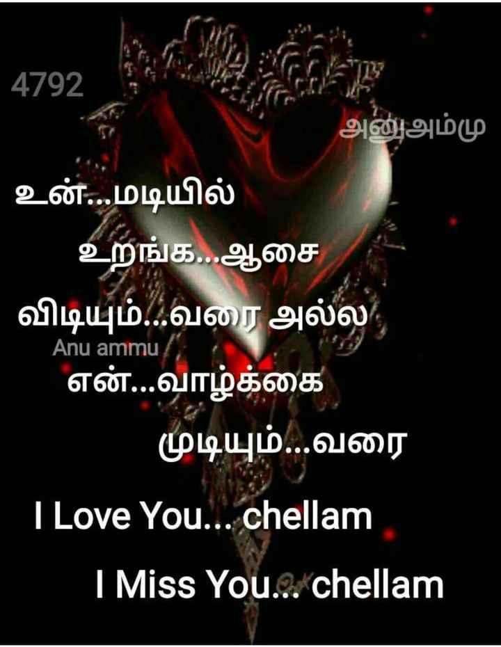 💖காதல் வாழ்க்கை - 4792 இந்த அனு அம்மு உன் . . . மடியில் உறங்க . . . ஆசை விடியும் . . . வரை அல்ல Anu ammu / என் . . . வாழ்க்கை முடியும் . . . வரை I Love You . . . chellam I Miss You . . . chellam - ShareChat