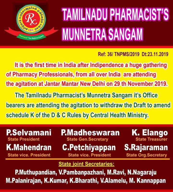 📠 📃 செய்தி - தகள் முன் தந்தான் படு மருந் இனேற்ற தமிழ்நாடு TAMILNADU PHARMACIST ' S MUNNETRA SANGAM 1996 Pharmacist nacist Your Medicine Exp dicine Experts Ref : 36 / TNPMS / 2019 Dt : 23 . 11 . 2019 It is the first time in India after Indipendence a huge gathering of Pharmacy Professionals , from all over India are attending the agitation at Jantar Mantar New Delhi on 29 th November 2019 . The Tamilnadu Pharmacist ' s Munnetra Sangam it ' s Office bearers are attending the agitation to withdraw the Draft to amend schedule K of the D & C Rules by Central Health Ministry . State vice . President P . Selvamani P . Madheswaran K . Elango State President State Gen . Secretary State Treasurer K . Mahendran C . Petchiyappan S . Rajaraman State vice . President State Org . Secretary State joint Secretaries : P . Muthupandian , V . Pambanpazhani , M . Ravi , N . Nagaraju M . Palanirajan , K . Kumar , K . Bharathi , V . Alamelu , M . Kannappan - ShareChat