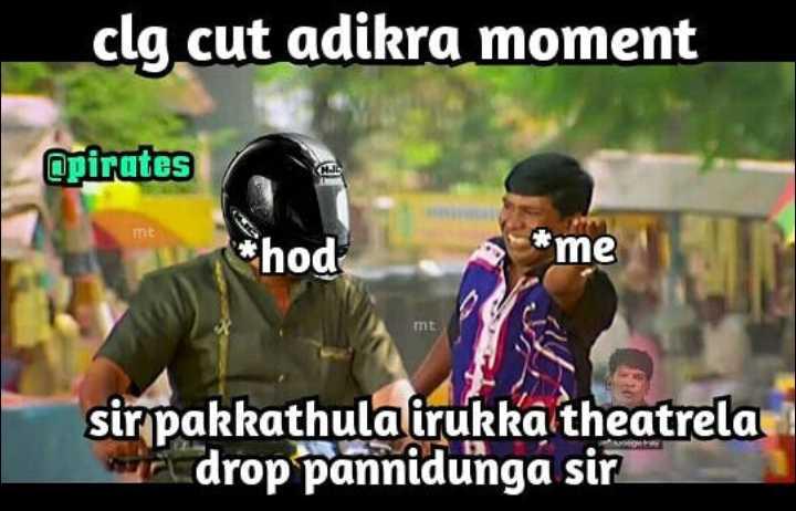 😅 தமிழ் மீம்ஸ் - clg cut adikra moment Qpirates hod * me sir pakkathula irukka theatrela w drop pannidunga sir - ShareChat