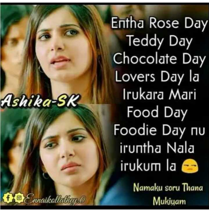 😅 தமிழ் மீம்ஸ் - Ashika - SK Entha Rose Day Teddy Day Chocolate Day Lovers Day la Trukara Mari Food Day Foodie Day nu iruntha Nala irukum la 1 . Ennaikalldhe Namaku soru Thana Mukiyam - ShareChat