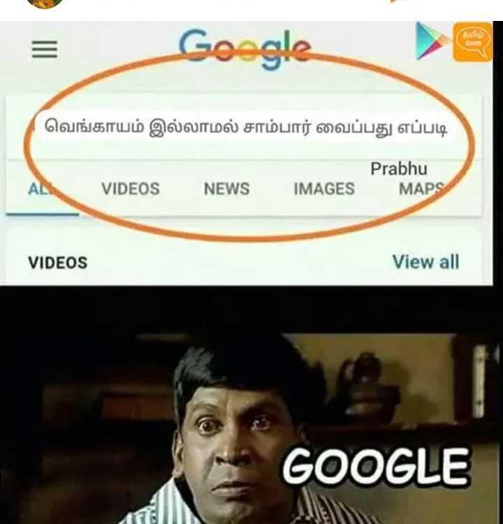 😅 தமிழ் மீம்ஸ் - Google e வெங்காயம் இல்லாமல் சாம்பார் வைப்பது எப்படி Prabhu MAPS VIDEOS NEWS IMAGES VIDEOS View all GOOGLE - ShareChat