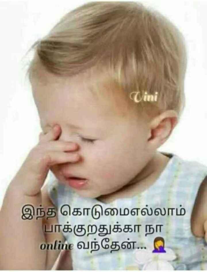 🤣 லொள்ளு - இந்த கொடுமை எல்லாம் பாக்குறதுக்கா நா online வந்தேன் . . . . . - ShareChat