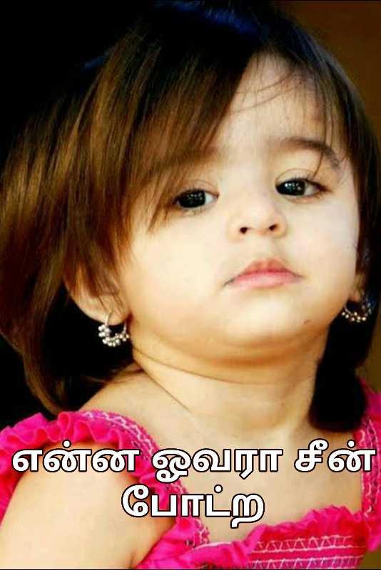 🤣 லொள்ளு - என்ன ஓவரா சீன் போட்ற WARNI - ShareChat