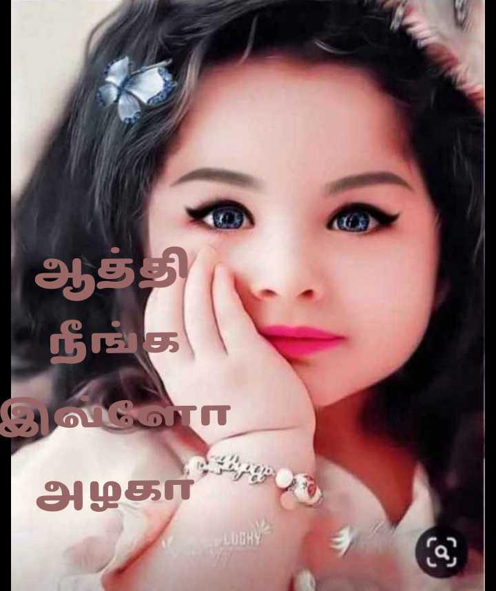 🤣 லொள்ளு - ஆத்தி இலளோ அழகாக - ShareChat
