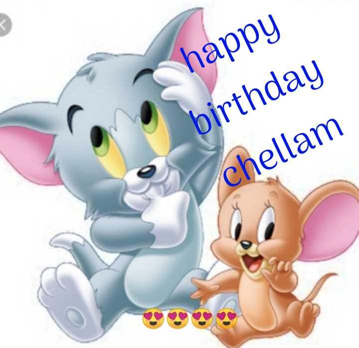 🌷 வாழ்த்து - happy birthday chellam - ShareChat