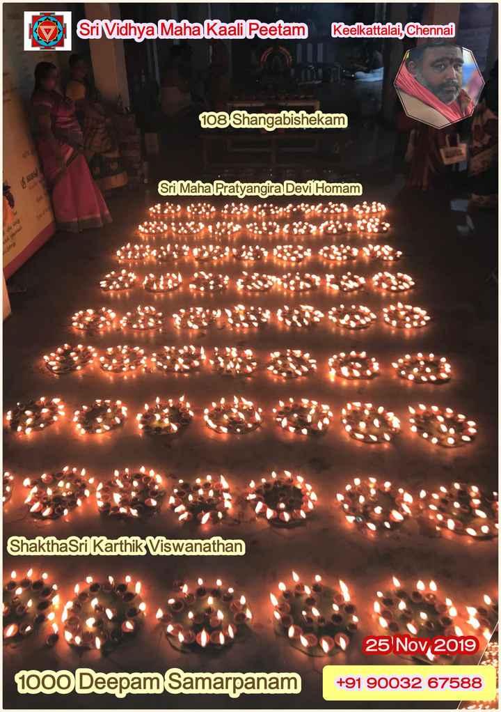 ஶ்ரீ வித்யா காளி பீடம் - Sri Vidhya Maha Kaali Peetam Keelkattalai , Chennai 108 Shangabishekam Sri Maha Pratyangira Devi Homam . 8 . Shakthasri Karthik Viswanathan 25 Nov 2019 1000 Deepam Samarpanam + 91 90032 67588 - ShareChat
