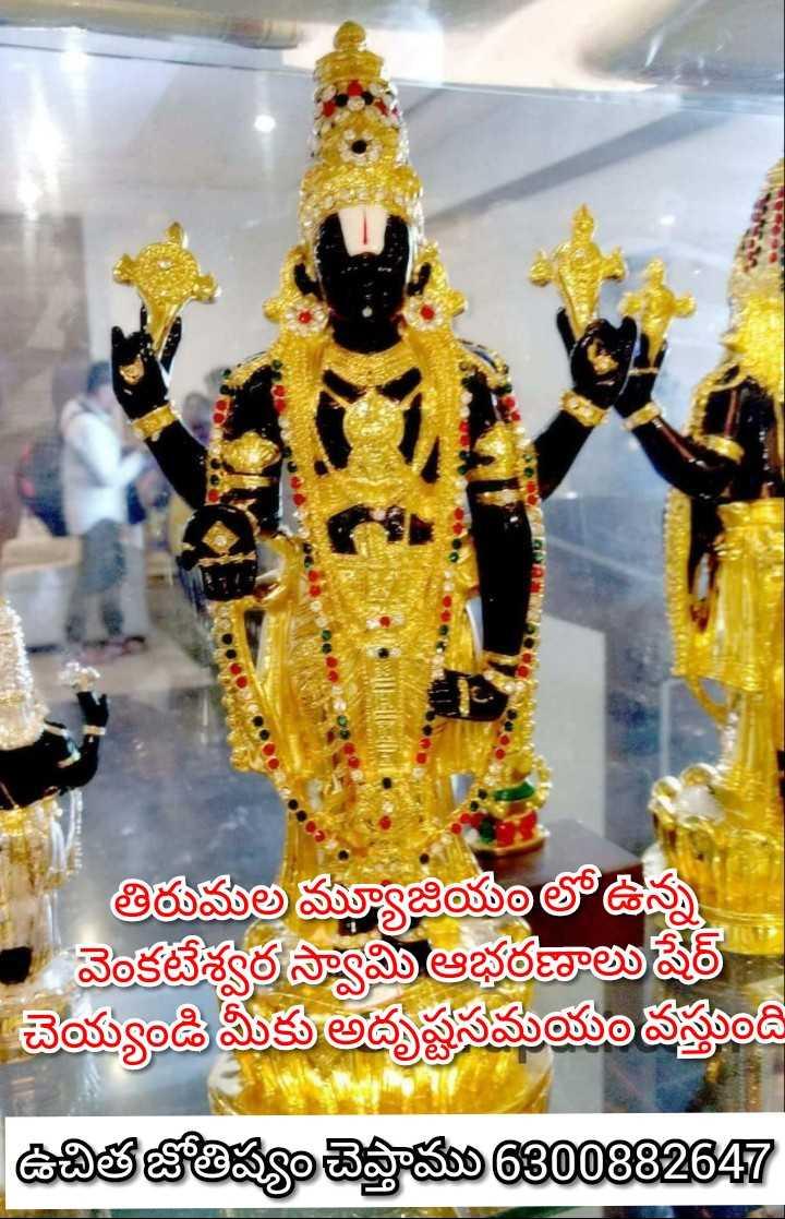 🌹అలెగ్జాండర్ ఫ్లెమింగ్గారి జయంతి🌹🌷 - తిమలమ్యూజియంలో ఉన్న వెంకటేశ్వరస్వామి ఆభరణాలవేర్ టెయ్యండి మీకు అదృష్టసమయం వస్తుంది ఉచితజోతిష్యచెప్తాము @ 990882647 - ShareChat