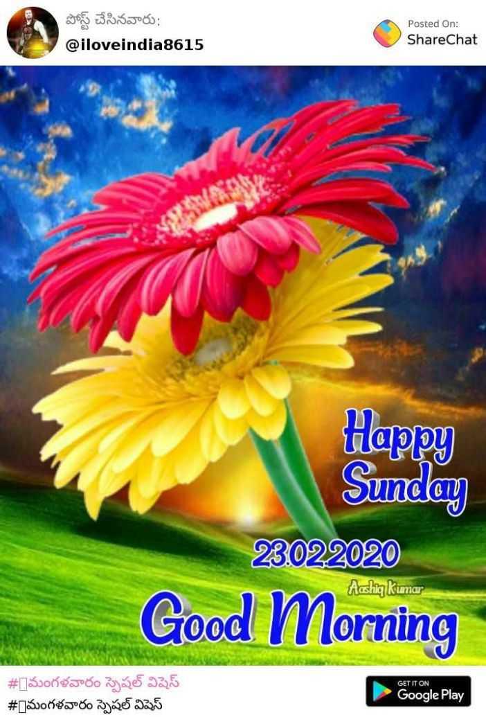 🕉ఆదివారం స్పెషల్ విషెస్ - పోస్ట్ చేసినవారు : @ iloveindia 8615 Posted On : ShareChat Happy Sunday 23022020 Aashiq Kumar Good Morning GET IT ON # మంగళవారం స్పెషల్ విషెస్ # మంగళవారం స్పెషల్ విషెస్ Google Play - ShareChat