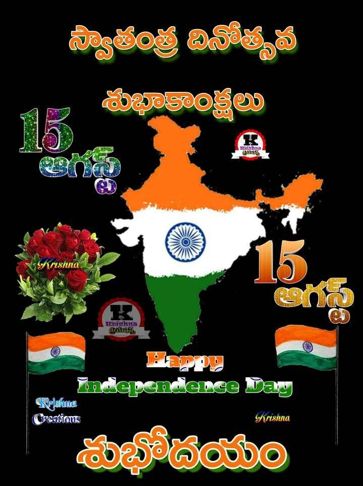 😃ఈ రోజు స్పెషల్ డబ్స్మాష్ - • న్వితంత్ర దినోత్సవ శుభాంక్షలు Pra క్రియేషన్స్ Minna Krishna క్రియేషన్స్ Independence Day Krishna Creations Krishna శుభోదయం - ShareChat