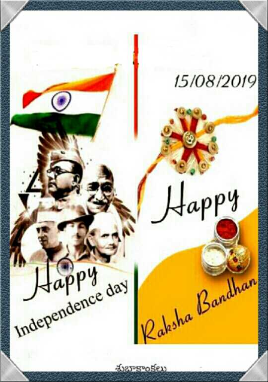😃ఈ రోజు స్పెషల్ డబ్స్మాష్ - 15 / 08 / 2019 Happy Happy Independence day Raksha Bandhan శుభాకాంక్షలు - ShareChat