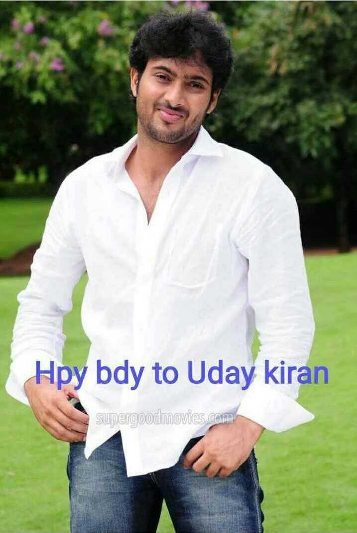 🎂ఉదయ్ కిరణ్ పుట్టినరోజు 🎁🎉 - Hpy bdy to Uday kiran supergoodmovies . com - ShareChat