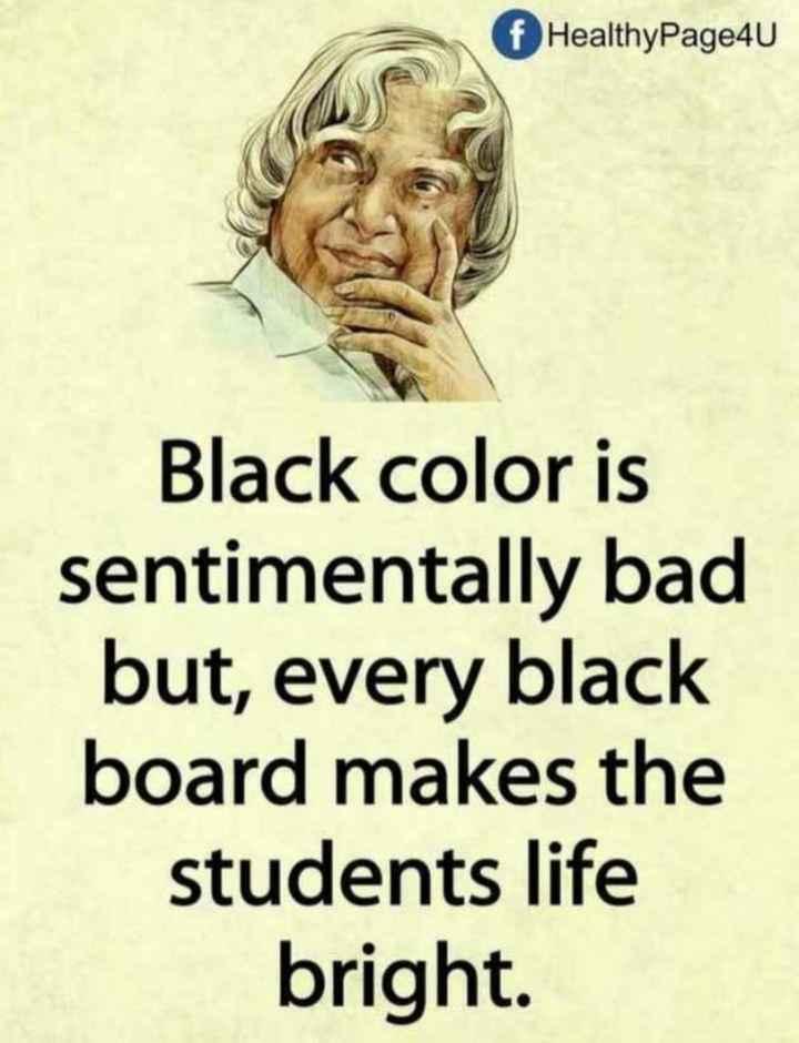 📚ఎడ్యుకేషనల్ వీడియోస్ - f HealthyPage4U Black color is sentimentally bad but , every black board makes the students life bright . - ShareChat