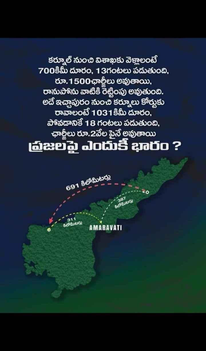 🏢ఏపీలో రాజధానుల ఆందోళన - కర్నూల్ నుంచి విశాఖకు వెళ్లాలంటే 700కిమీ దూరం , 13గంటలు పడుతుంది , ' రూ . 1500ఛార్జీలు అవుతాయి , రానుపోను వాటికి రెట్టింపు అవుతుంది . అదే ఇచ్చాపురం నుంచి కర్నూలు కోర్టుకు రావాలంటే 1031 కిమీ దూరం , పోవడానికే 18 గంటలు పడుతుంది , ఛార్జీలు రూ . 2వేల పైనే అవుతాయి ప్రజలపై ఎందుకీ భారం ? 691 కిలోమీటర్లు 387 కిలోమీటర్లు 311 కిలోమీటర్లు AMARAVATI - ShareChat