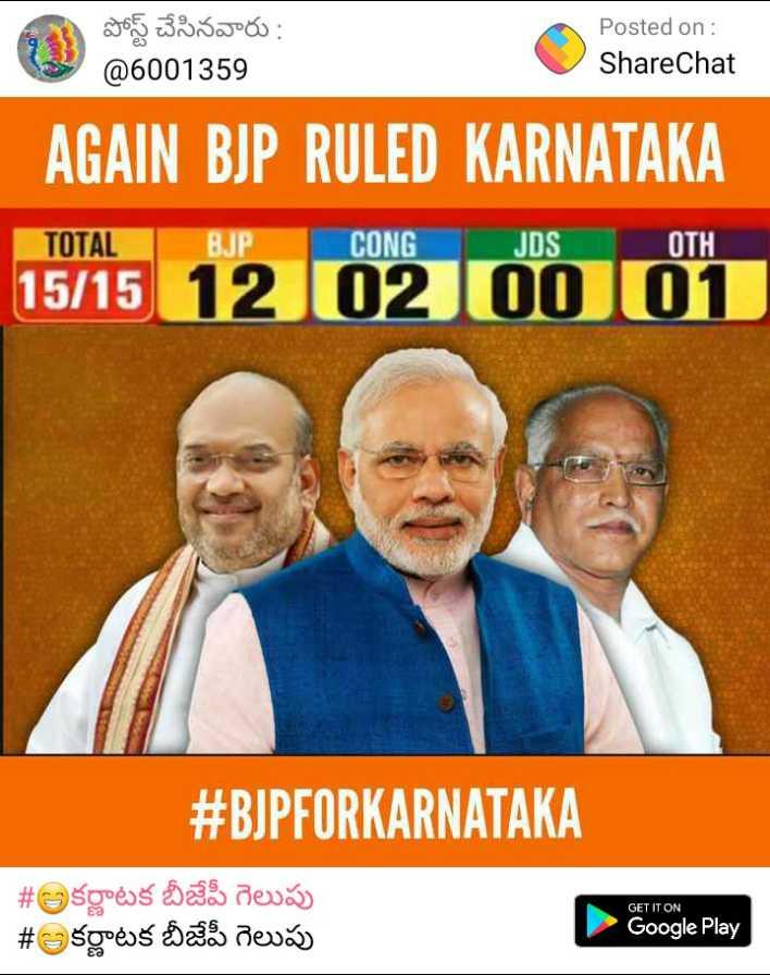 😁కర్ణాటక బీజేపీ గెలుపు - పోస్ట్ చేసినవారు : @ 6001359 Posted on : ShareChat AGAIN BJP RULED KARNATAKA 15715 127021100101 TOTAL BJP CONG JDS OTH # BJPFORKARNATAKA GET IT ON # అకర్ణాటక బీజేపీ గెలుపు # ఆ కర్ణాటక బీజేపీ గెలుపు Google Play - ShareChat