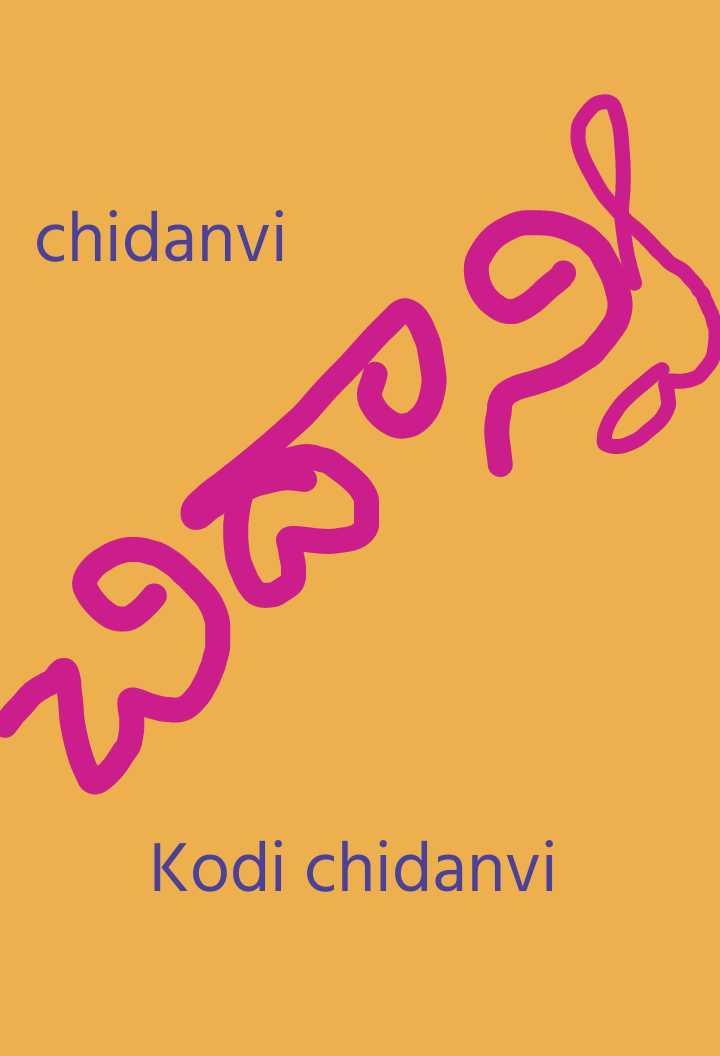 కర్నూల్ - chidanvi చిదాని Kodi chidanvi - ShareChat