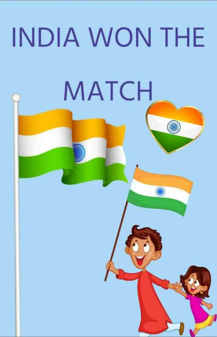 🏏క్రికెట్ - INDIA WON THE & MATCH - ShareChat