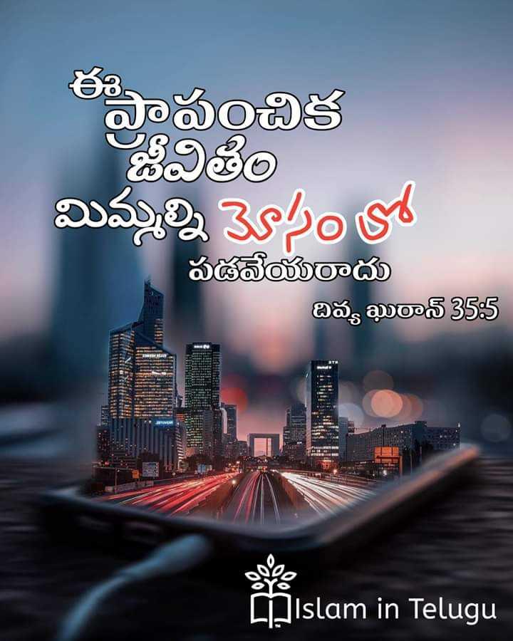ఖుర్ ఆన్ - ఈపాపంచిక జీవితం మిమ్మల్ని కంట్రో పడవేయరాదు దివ్య ఖురాన్ RSS | | Islam in Telugu - ShareChat