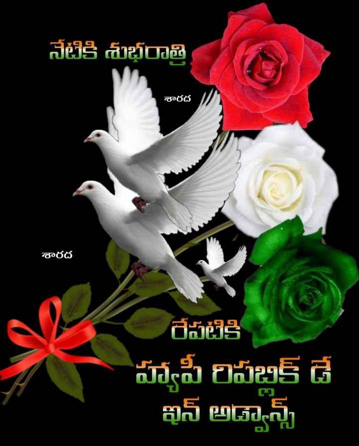 🎉గణతంత్ర దినోత్సవ శుభాకంక్షాలు - నేటికి శుభరాత్రి శారద శారద రేపటికి ఆ హ్యాపీ రిపబిక్ డే ఇన్ అడ్వాన్స్ - ShareChat