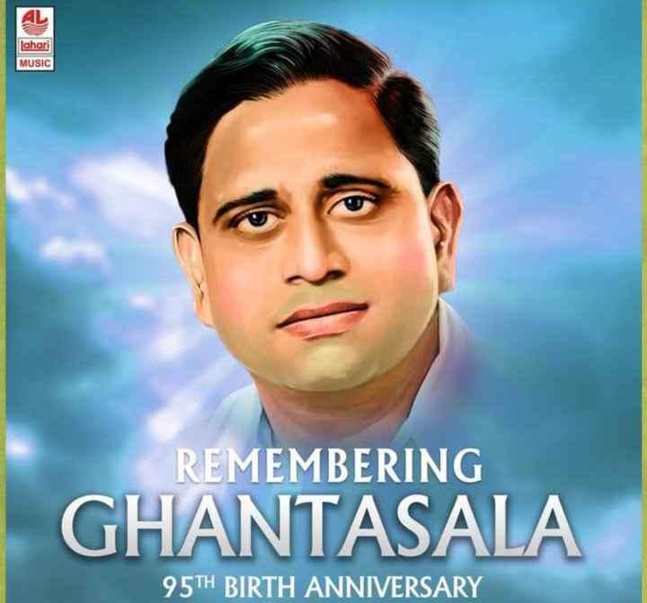 🌹 ఘంటసాల గారి జయంతి - lahari MUSIC REMEMBERING GHANTASALA 95TH BIRTH ANNIVERSARY - ShareChat