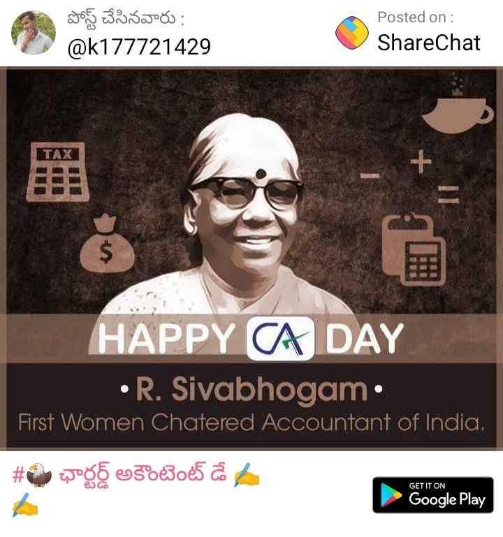 🦅 ఛార్టర్డ్ అకౌంటెంట్ డే ✍️ - పోస్ట్ చేసినవారు : @ k177721429 Posted on : ShareChat TAX HAPPY A DAY • R . Sivabhogam . First Women Chatered Accountant of India . # ఛార్టర్డ్ అకౌంటెంట్ డే GET IT ON Google Play - ShareChat