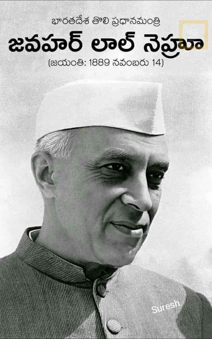 🇮🇳జవహర్ లాల్ నెహ్రు జయంతి🌹🌷 - భారతదేశ తొలి ప్రధానమంత్రి జవహర్ లాల్ నెహ్రూ ( జయంతి : 1889 నవంబరు 14 ) Suresh - ShareChat