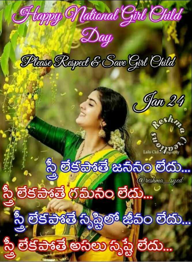👧🏻జాతీయ బాలికల దినోత్సవం - Happy National Girl Child Day Plesso Reped & Save Girl Child 0 Jan 24 Resy AIL Lalu common @ reshma _ syed స్త్రీ లేకపోతే జననం లేదు . . . స్త్రీ లేకపోతే గమనం లేదు . . . . స్త్రీ లేకపోతే సృష్టిలో జీవం లేదు . . . స్త్రీ లేకపోతే అసలు సృష్టి లేదు . . . . . - ShareChat