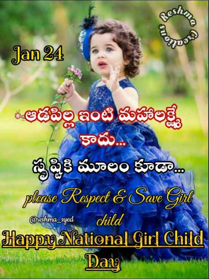 👧🏻జాతీయ బాలికల దినోత్సవం - Resha లంబు Jan 24 ఈ ఆడపిల్ల ఇంటి మహాలక్ష్మీ కాదు . . . A సృష్టికి మూలం కూడా . . please Resped & Save Gore Happy National Girl Child Dang ave @ reshma _ syed child - ShareChat