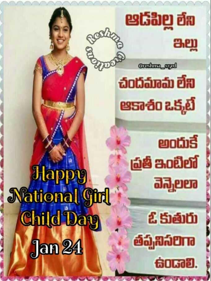 👧🏻జాతీయ బాలికల దినోత్సవం - ఆడపిల్ల లేని ఇల్లు To @ reshma _ syed చందమామ లేని ఆకాశం ఒక్కటే అందుకే ప్రతీ ఇంటిలో వెన్నెలలా Happy National Girl Child Day MJan 24 ఓకుతురు తప్పనిసరిగా ఉండాలి . - ShareChat