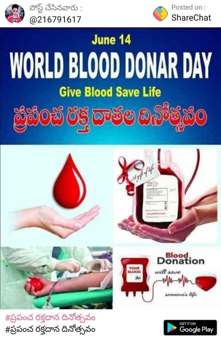 జాతీయ స్వచ్ఛంద రక్తదాన దినోత్సవం 🙏🎉 - పోస్ట్ చేసినవారు : ఆ @ 216791617 Posted on : ShareChat June 14 WORLD BLOOD DONAR DAY బ్రిటింటి రిక్త దాతల వినోత్తవం Give Blood Save Life est gepfle / Beife Blood . Donation YOUR BLOOD someone ' s life # ప్రపంచ రక్తదాన దినోత్సవం _ # ప్రపంచ రక్తదాన దినోత్సవం GET IT ON Google Play - ShareChat