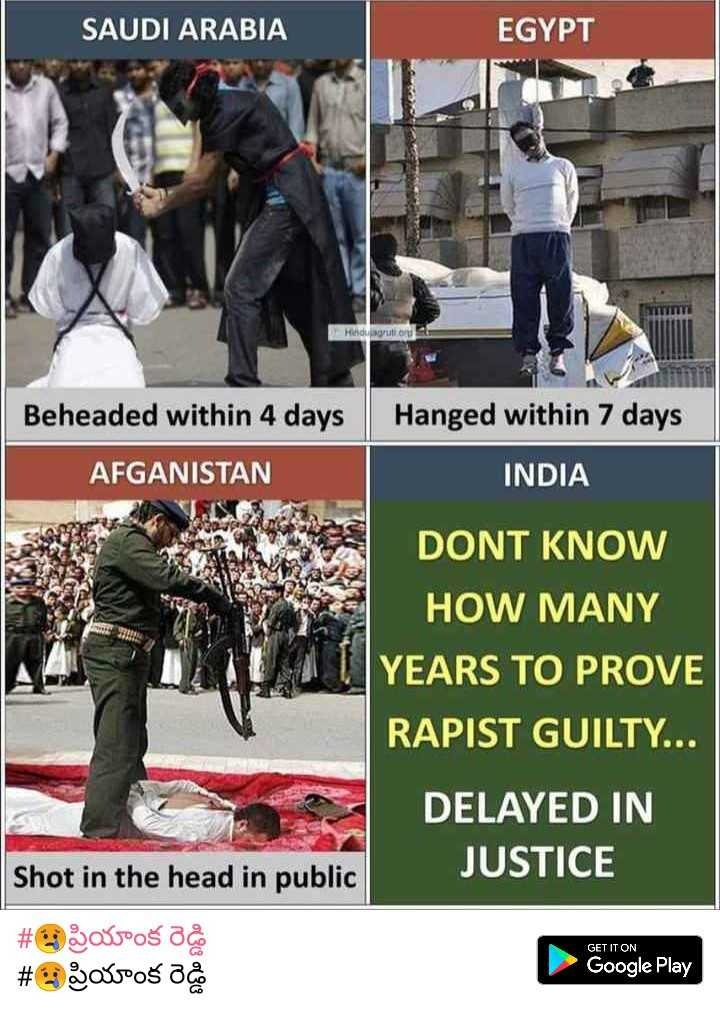 📰జాతీయ/అంతర్జాతీయ న్యూస్ - SAUDI ARABIA EGYPT Hindujagruting Beheaded within 4 days Hanged within 7 days AFGANISTAN INDIA DONT KNOW HOW MANY YEARS TO PROVE RAPIST GUILTY . . . DELAYED IN JUSTICE Shot in the head in public # oroš od # 0 & vos Bebe GET IT ON Google Play - ShareChat
