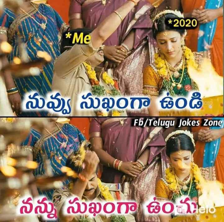 📞 జియో మార్ట్ - * 2020 * Me నువ్వు సుఖంగా ఉండి Fb / Telugu Jokes Zone నన్ను సుఖంగా ఉంచులు - ShareChat