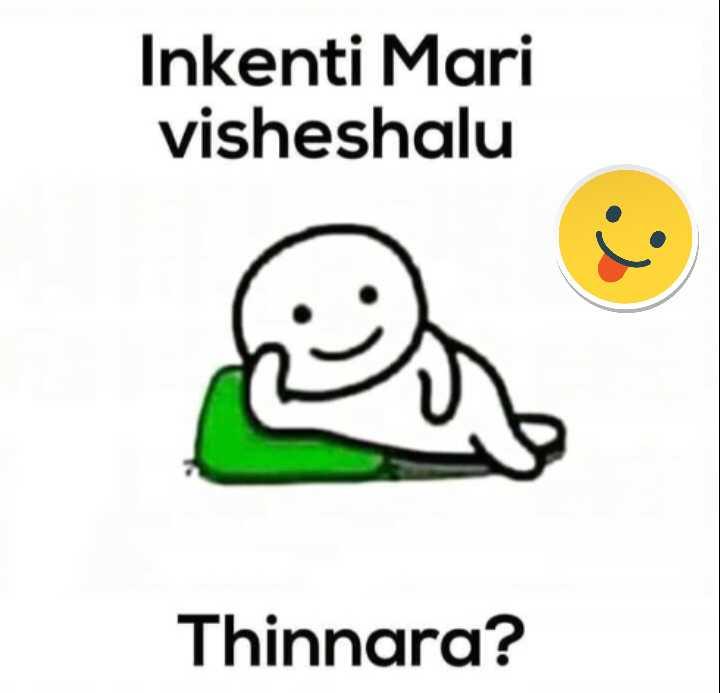 😀జోక్స్ - Inkenti Mari visheshalu Thinnara ? - ShareChat