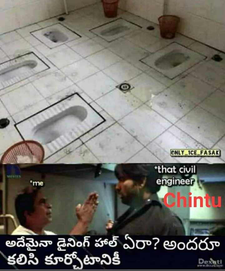 😀జోక్స్ - CHLY . ICE FASA ) * that civil * me Chintu అదేమైనా డైనింగ్ హాల్ ఏరా ? అందరూ కలిసి కూర్చోటానికీ Dexati - ShareChat