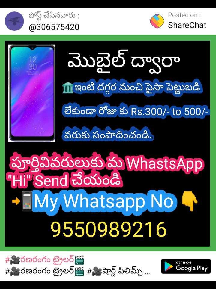 🇹👩టాలీవుడ్ భామలు - పోస్ట్ చేసినవారు : @ 306575420 Posted on : ShareChat ShareChat 30 మొబైల్ ద్వా రా 1 ఇంటి దగ్గర నుంచి పైసా పెట్టుబడి లేకుండా రోజు కు Rs . 300 / - to 500 / వరుకు సంపాదించండి . పూర్తివివరులుకు మ WhastsApp Hi Send చేయండి - My Whatsapp No - 9550989216 GET IT ON # ని రణరంగం ట్రైలర్ # 2 రణరంగం ట్రైలర్ - # 2 షార్ట్ ఫిలిమ్స్ . . . . . . Google Play - ShareChat