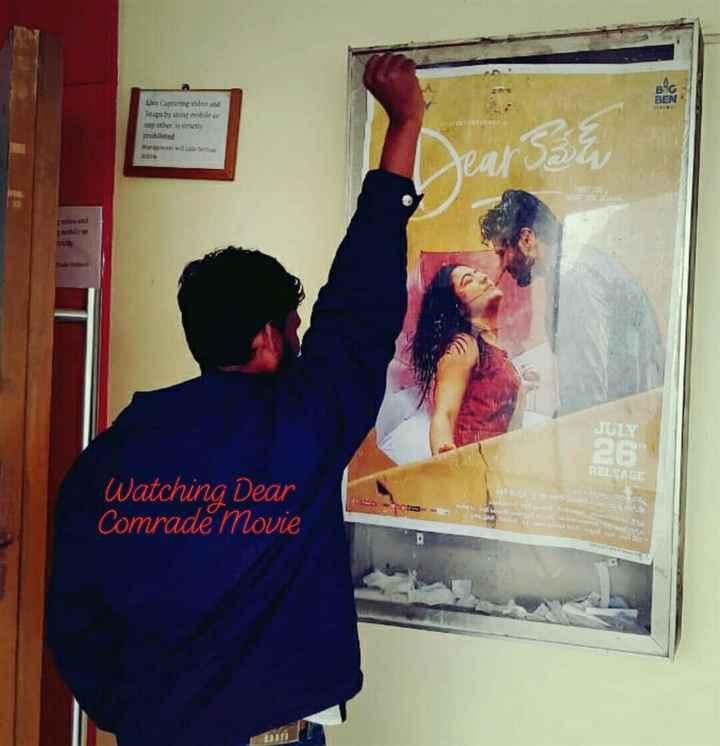 🌹డా.సి.నారాయణరెడ్డి జయంతి - BG BEN Le Captameeste Inups by win t er year song JULY 23 RELEASE Watching Dear Comradé Movie - ShareChat