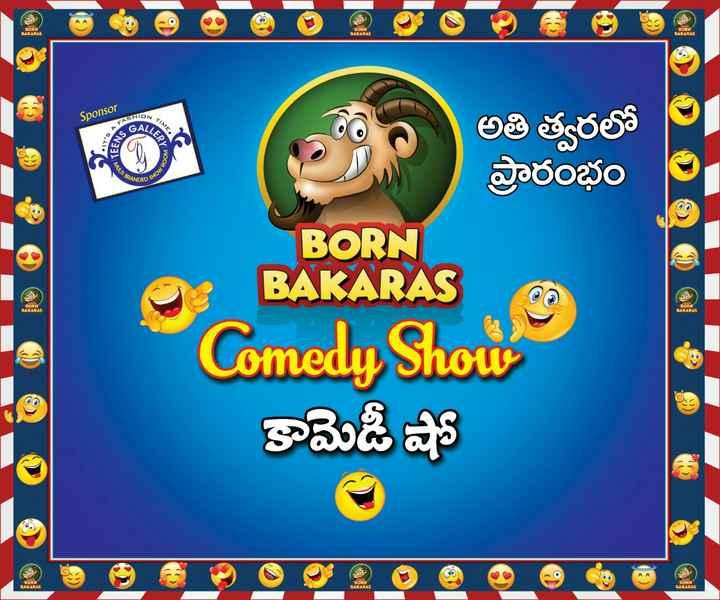 🆕 📰  తాజా వార్తలు - BORN BAKARAS BORN BAKARAS BAKARAS Sponsor HION FASHI A IT ' S TEEN ROOM VANDEO SE అతి త్వరలో ప్రారంభం BORN BAKARAS Comedy Show కామెడీ షో BORN BAKARAS BAKARAS BORN RAKARAS - ShareChat