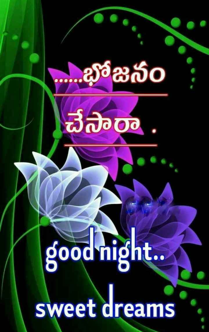 🍲తిన్నావా - . . . . . . . భోజనం చేసారా . good night . . sweet dreams - ShareChat