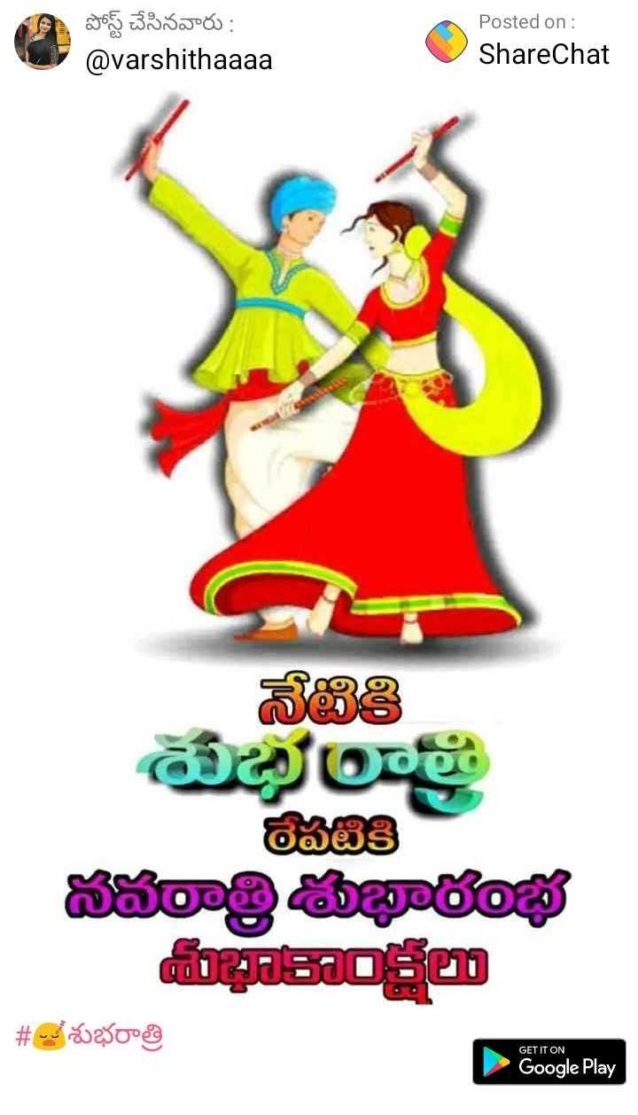 🙏🏾 దసరా పూజ వీడియోస్ - ShareChat