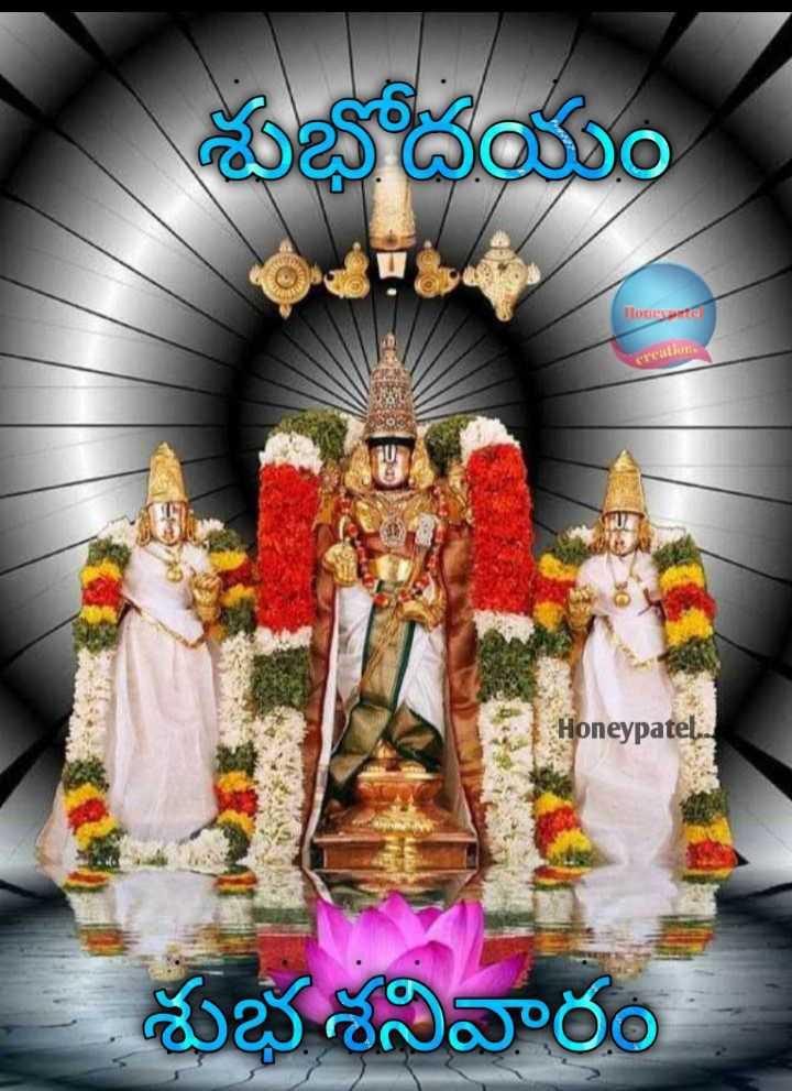 🔱దేవుళ్ళు - శుభోదయం Hompare creatana ఆ Honeypatel . . శుభ శనివారం - ShareChat