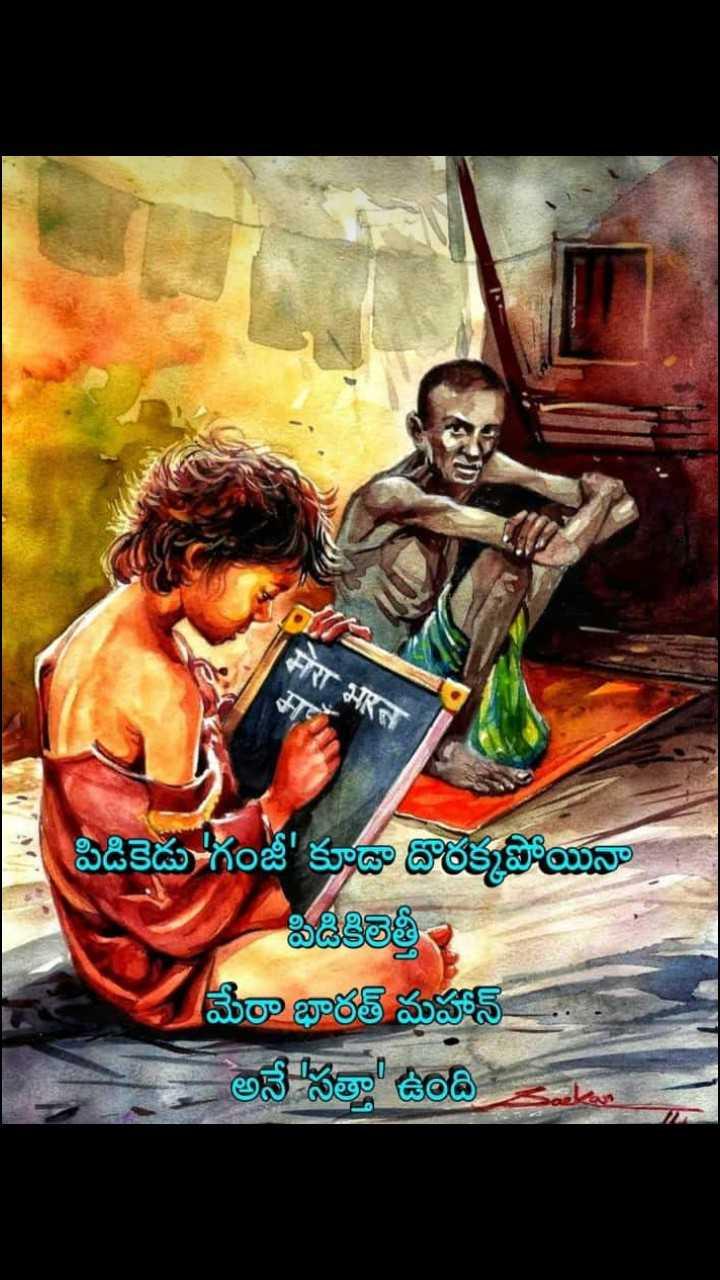 🎤దేశ భక్తి డైలాగ్స్ - | मेरा भारत ఉరితాళ్లీ పిడికెడు గంజో కూడా దొఠకపోయినా పిడికిలెత్తి మీఠా భారత్ మహాన్ - అనే సత్తా ఉంది - ShareChat