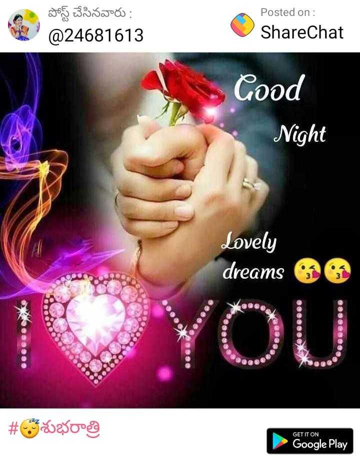 📢పాటకు వేళయరా - పోస్ట్ చేసినవారు : @ 24681613 Posted on : ShareChat Cood Night Lovely dreams 20 . . . Bogasos esas # 3800e GET IT ON Google Play - ShareChat