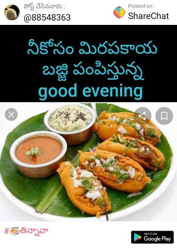 📢పాటకు వేళయరా - పోస్ట్ చేసినవారు : @ 88548363 Posted on : ShareChat నీకోసం మిరపకాయ బజ్జి పంపిస్తున్న good evening # రతిన్నావా GET IT ON Google Play - ShareChat
