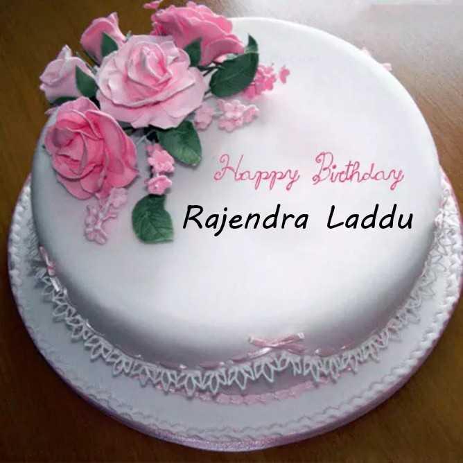 🎂పుట్టిన రోజు - Happy Birthday Rajendra Laddu W IJANA WA - ShareChat