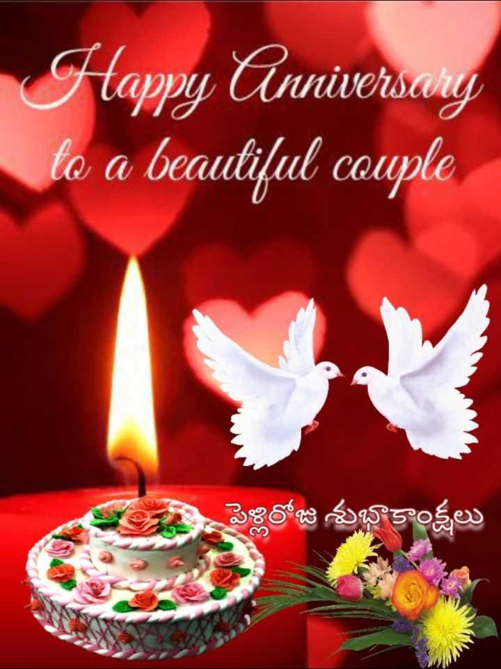 👰పెళ్ళిరోజు - Happy Anniversary to a beautiful couple పెళ్లిరోజు శుభాకాంక్షలు - ShareChat